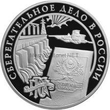 3 рубля 2001 г. Сберегательное дело в России. ГТСК, сберегательная книжка