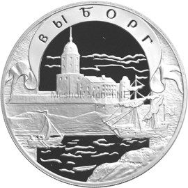 3 рубля 2003 г. Выборг