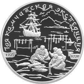 3 рубля 2003 г. Камчадалы