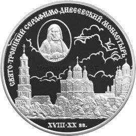 3 рубля 2003 г. Свято-Троицкий Серафимо-Дивеевский монастырь (XVIII - XX вв.)