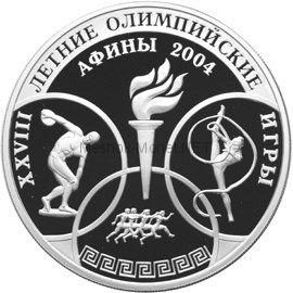 3 рубля 2004 г. XXVIII Летние Олимпийские Игры, Афины