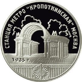 3 рубля 2005 г. Станция метро «Кропоткинская», г.Москва.