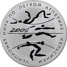 3 рубля 2005 г. Чемпионат мира по легкой атлетике в Хельсинки