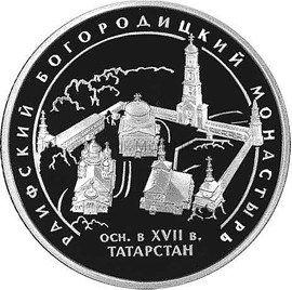 3 рубля 2005 г. Раифский Богородицкий монастырь, Республика Татарстан.