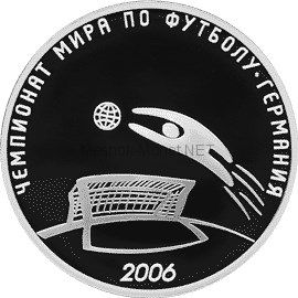 3 рубля 2006 г. Чемпионат мира по футболу, Германия
