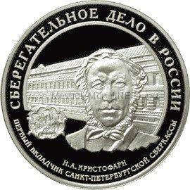 3 рубля 2006 г. Cберегательное дело в России