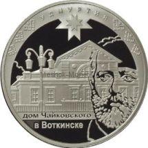 3 рубля 2008 г. К 450-летию добровольного вхождения Удмуртии в состав Российского государства