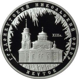 3 рубля 2008 г. Градоякутский Никольский собор (XIX в.), г. Якутск