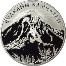 3 рубля 2008 г. Вулканы Камчатки