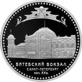 3 рубля 2009 г. Витебский вокзал (начало XX в.), г. Санкт-Петербург