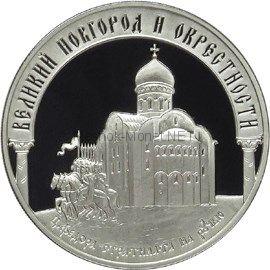 3 рубля 2009 г. Исторические памятники Великого Новгорода и окрестностей