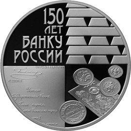 3 рубля 2010 г. 150-летие Банка России