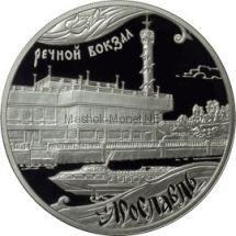 3 рубля 2010 г. Ярославль (к 1000-летию со дня основания города)