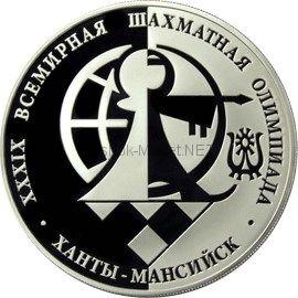 3 рубля 2010 г. 39-я Всемирная шахматная Олимпиада, г. Ханты-Мансийск