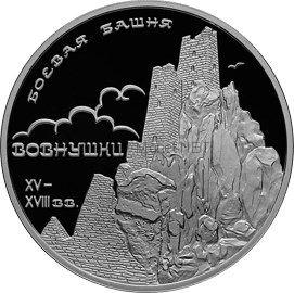 3 рубля 2010 г. Боевая башня Вовнушки, Республика Ингушетия, с. Вовнушки