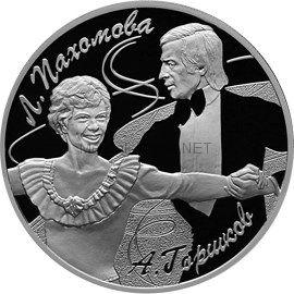 3 рубля 2010 г. Фигуристы Л.А. Пахомова и А.Г. Горшков