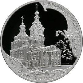 3 рубля 2011 г. Сергиево-Казанский собор, г. Курск