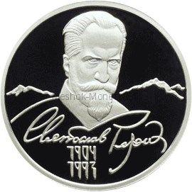 2 рубля 2004 г. С.Н. Рерих