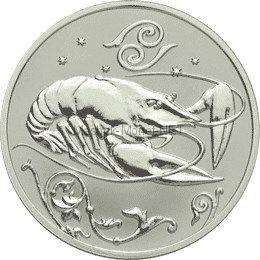 2 рубля 2005 г. Рак