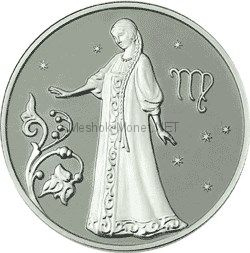 2 рубля 2005 г. Дева
