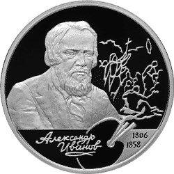 2 рубля 2006 г. А.А. Иванов