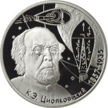 2 рубля 2007 г. К.Э. Циолковский