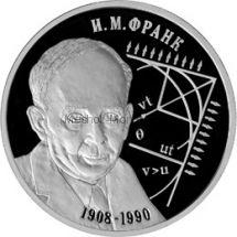 2 рубля 2008 г. Физик И.М. Франк
