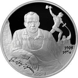 2 рубля 2008 г. Скульптор Е.С. Вучетич
