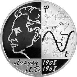 2 рубля 2008 г. Физик-теоретик Л.Д. Ландау