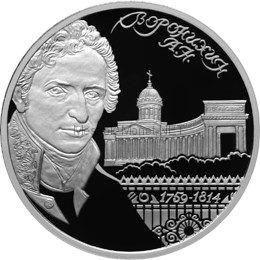 2 рубля 2009 г. Архитектор А.Н. Воронихин