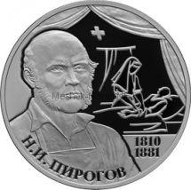 2 рубля 2010 г. Хирург Н.И. Пирогов