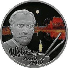 2 рубля 2010 г. Художник И.И. Левитан