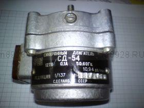 синхронный двигатель СД 54 10об/мин