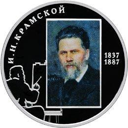 2 рубля 2012 г. И.Н. Крамской