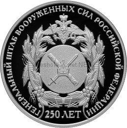 2 рубля 2013 г. 250 лет Ген. штабу Вооруженных сил РФ
