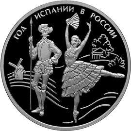 3 рубля 2011 г. Год Испании в России и Год России в Испании