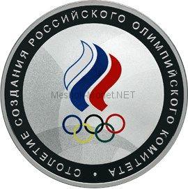 3 рубля 2011 г. Столетие создания Российского Олимпийского комитета
