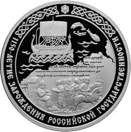 3 рубля 2012 г. 1150-летие зарождения российской государственности