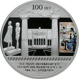 3 рубля 2012 г. 100-летие Государственного музея изобразительных искусств им. А.С. Пушкина в Москве