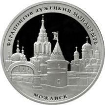 3 рубля 2012 г. Ферапонтов Лужецкий монастырь, г. Можайск Московской обл.