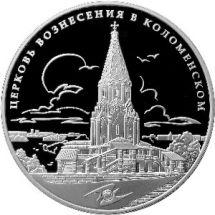 3 рубля 2012 г. Церковь Вознесения в Коломенском
