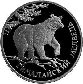 1 рубль 1994 г. Гималайский медведь