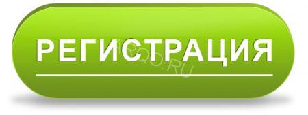 Электронная регистрация