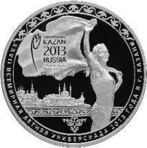 3 рубля 2013г. XXVII Всемирная летняя универсиада 2013 года в г. Казани