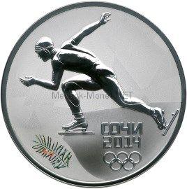 3 рубля 2014 г. Скоростной бег на коньках. В оригинальном футляре
