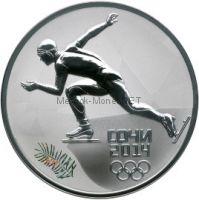 3 рубля 2014 г. Скоростной бег на коньках.