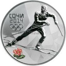 3 рубля 2014 г. Лыжные гонки.