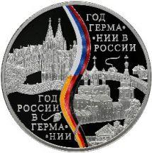 3 рубля 2013 г. Год Российской Федерации в Федеративной Республике Германия и Год Федеративной Республики Германия в Российской Федерации