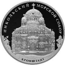 3 рубля 2013 г . Кронштадтский Морской собор в честь Святителя Николая Чудотворца, Кронштадтский район г. Санкт-Петербурга