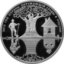 3 рубля 2013 г. Год охраны окружающей среды